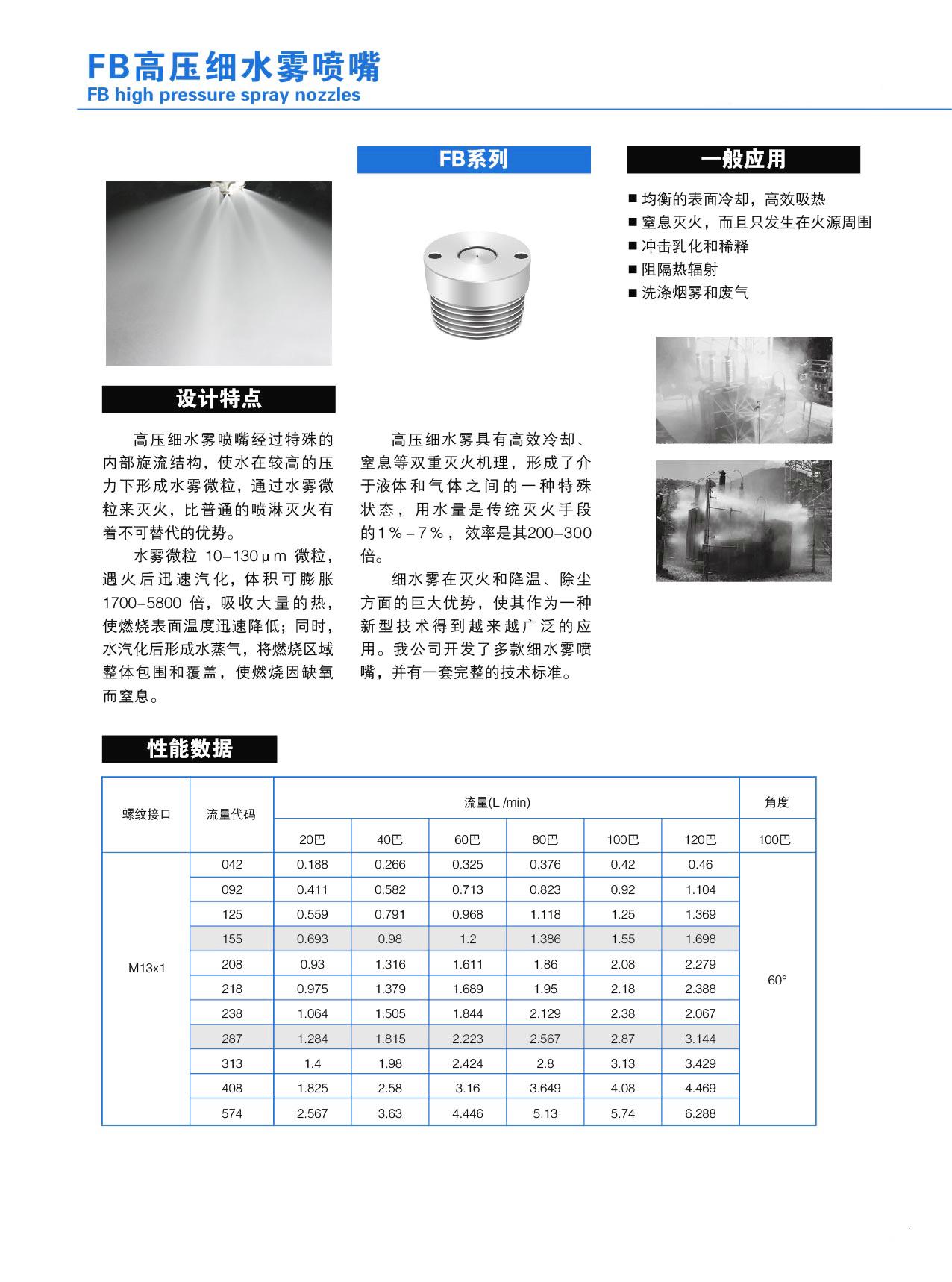高压细水雾资料1